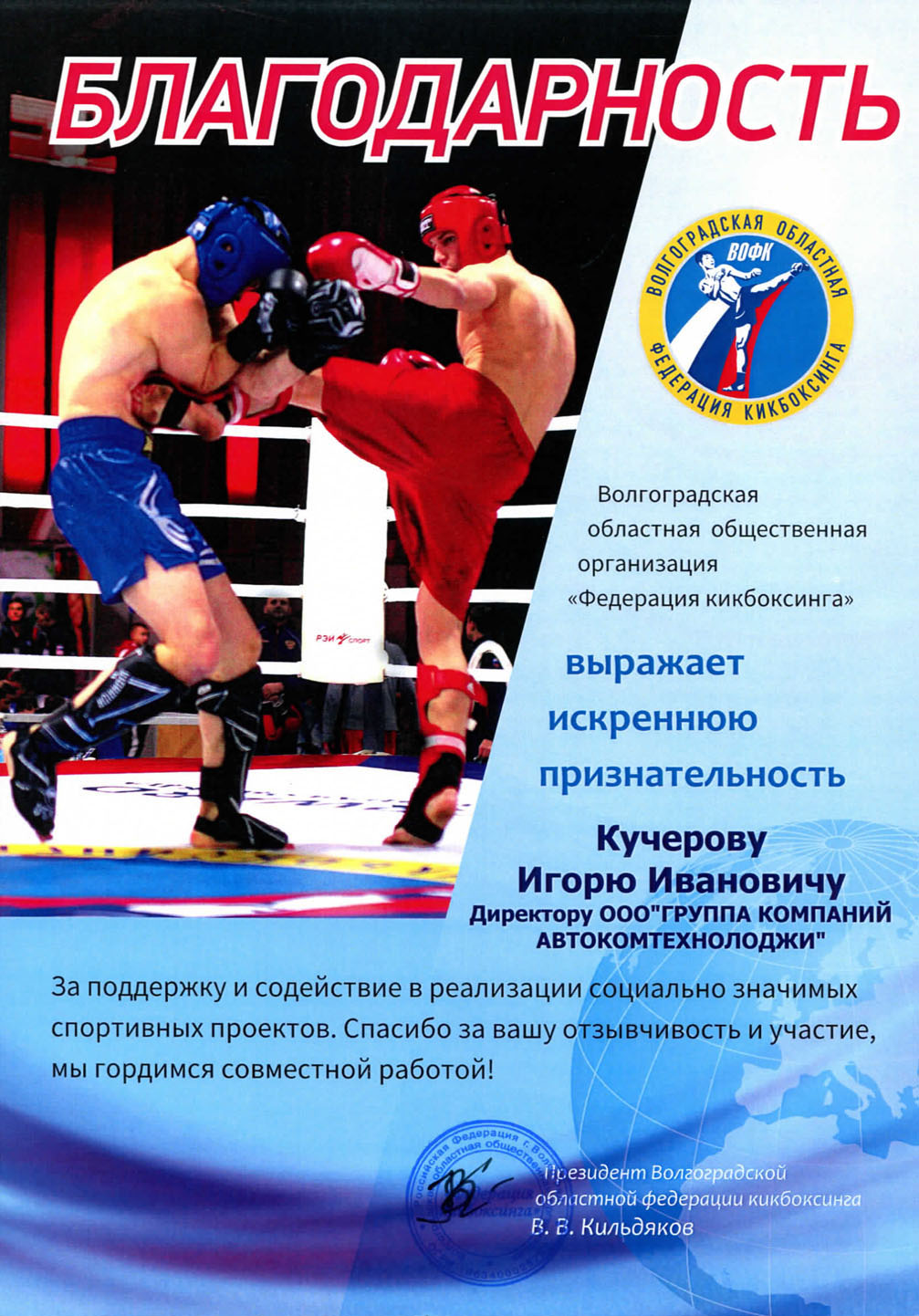 Acknowledgment from the Volgograd Regional Public Organization of the Kickboxing Federation